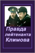Pravda leytenanta Klimova is the best movie in Pyotr Shelokhonov filmography.