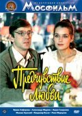 Predchuvstvie lyubvi - movie with Igor Yasulovich.