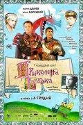 Prikolnaya skazka is the best movie in Georgi Deliyev filmography.