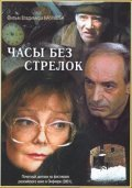 Chasyi bez strelok - movie with Igor Yasulovich.
