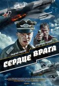 Serdtse vraga - movie with sergey burunov.