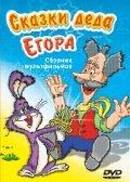 Skazki-nebyilitsyi deda Egora is the best movie in Yuliya Kosmachyova filmography.