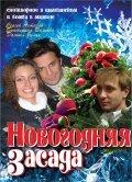 Novogodnyaya zasada is the best movie in Liliya Kondrova filmography.