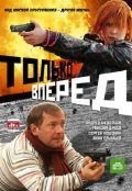 Tolko vpered - movie with Maxim Drozd.