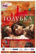 Golubka is the best movie in Agrippina Steklova filmography.
