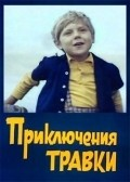 Priklyucheniya Travki is the best movie in Svetlana Sukhovej filmography.