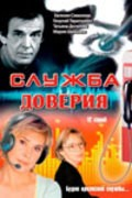 Slujba doveriya - movie with Mikhail Politsejmako.