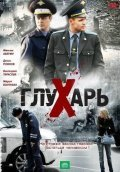 Gluhar (serial) is the best movie in Maksim Averin filmography.