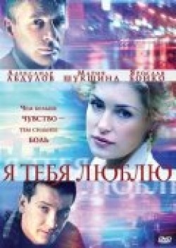 Ya tebya lyublyu (serial) - movie with Valentin Smirnitsky.