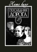 Poslednyaya doroga - movie with Innokenti Smoktunovsky.