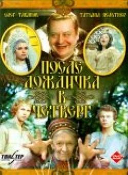 Posle dojdichka v chetverg is the best movie in Marina Zudina filmography.