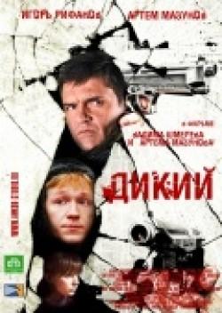 Dikiy (serial) is the best movie in Artyom Mazunov filmography.