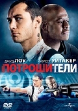 Repo Men is the best movie in Alice Braga filmography.