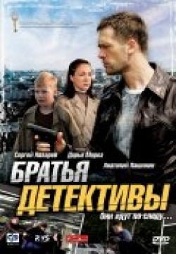 Bratya detektivyi (serial) - movie with Anatoli Ravikovich.
