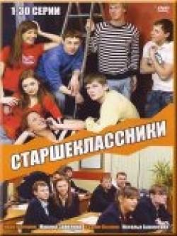 Starsheklassniki (serial 2006 - 2010) is the best movie in Aleksandr Glebov filmography.