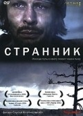 Strannik is the best movie in Vitaly Pichik filmography.