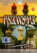 Propavshaya gramota is the best movie in Dmitri Kapka filmography.
