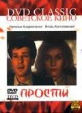Prosti is the best movie in Alexander Kuznetsov filmography.