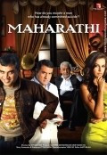 Maharathi - movie with Boman Irani.