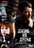 Jizn na dvoih is the best movie in Oleg Drach filmography.