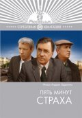 Pyat minut straha - movie with Leonid Kuravlyov.
