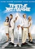 Trete jelanie is the best movie in Mihail Dorojkin filmography.