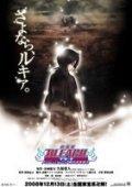 Gekijo ban Bleach: Fade to Black - Kimi no na o yobu is the best movie in JB Blanc filmography.