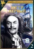 Petr Pervyiy 2 is the best movie in Viktor Dobrovolsky filmography.