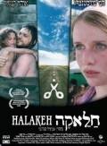 Halakeh - movie with Ohad Knoller.