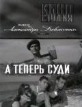 A teper sudi... - movie with Georgi Zhzhyonov.