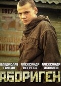 Aborigen - movie with Oleg Shtefanko.