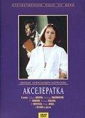Akseleratka is the best movie in Andrei Gusev filmography.