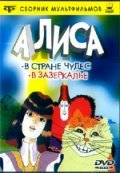 Alisa v Zazerkale is the best movie in Tatyana Vasilyeva filmography.
