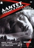 Alitet uhodit v goryi - movie with Andrei Abrikosov.