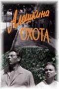 Aleshkina ohota is the best movie in Vladimir Koretsky filmography.