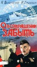 O vozvraschenii zabyit is the best movie in Gennadi Chulkov filmography.