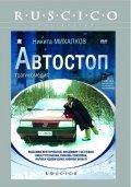 Avtostop is the best movie in Lyubov Sokolova filmography.