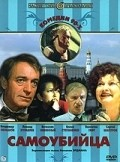 Samoubiytsa - movie with Leonid Kuravlyov.