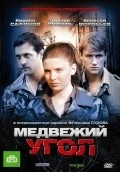 Medvejiy ugol - movie with Mikhail Vaskov.
