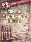 Samyiy medlennyiy poezd is the best movie in Anatoli Barchuk filmography.