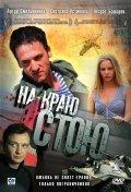 Na krayu stoyu is the best movie in Svetlana Ustinova filmography.