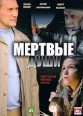 Mertvyie dushi is the best movie in Sergei Vorobyov filmography.