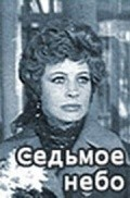 Sedmoe nebo - movie with Leonid Kuravlyov.