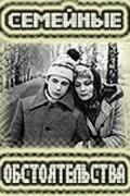 Semeynyie obstoyatelstva is the best movie in Aleksandra Klimova filmography.