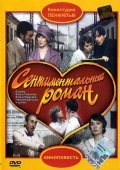 Sentimentalnyiy roman - movie with Stanislav Lyubshin.