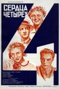 Serdtsa chetyireh is the best movie in Vsevolod Sanayev filmography.