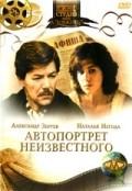 Avtoportret neizvestnogo is the best movie in Anatoli Grachyov filmography.