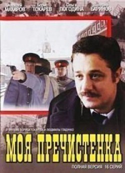 Moya Prechistenka 2 (serial) is the best movie in Elena Aroseva filmography.
