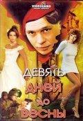 Devyat dney do vesnyi is the best movie in Sergei Zhuravel filmography.
