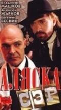 Alyaska, ser! is the best movie in Zinaida Dekhtyaryova filmography.